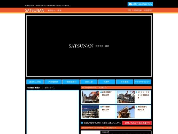 Screenshot of www.satunan.co.jp