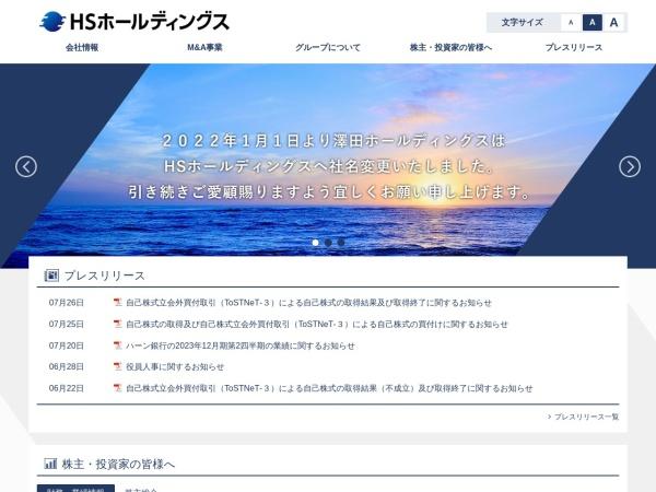 Screenshot of www.sawada-holdings.co.jp