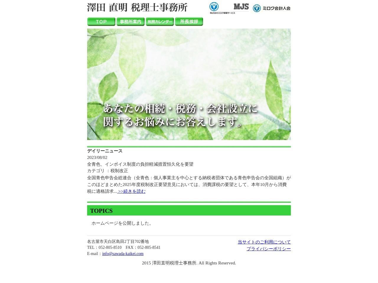 澤田直明税理士事務所