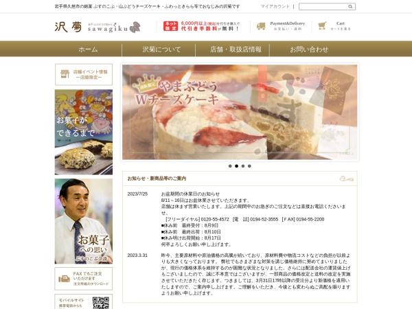 http://www.sawagiku.jp