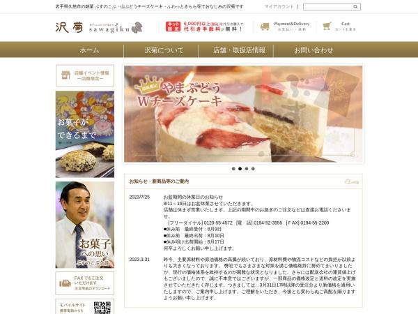 Screenshot of www.sawagiku.jp