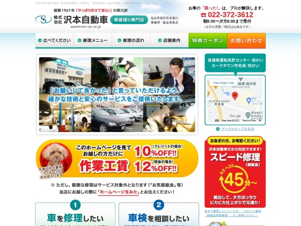 Screenshot of www.sawamoto-car.co.jp