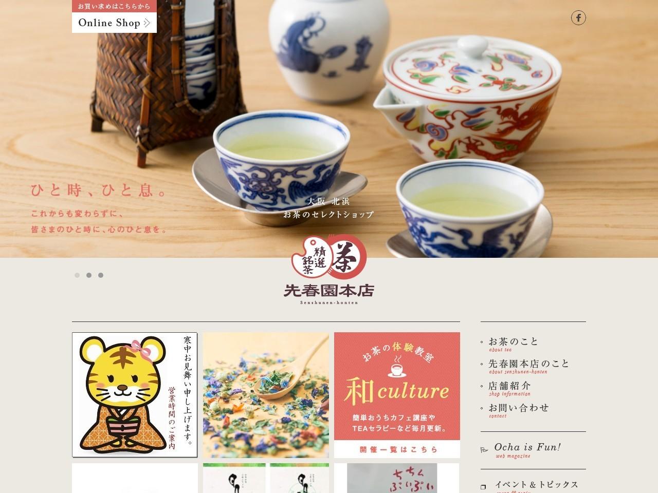 お茶のセレクトショップ 大阪北浜で創業160年 先春園本店