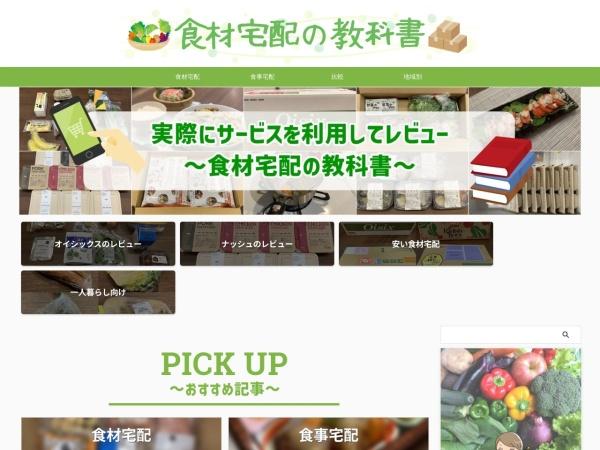 Screenshot of www.sawazen.com
