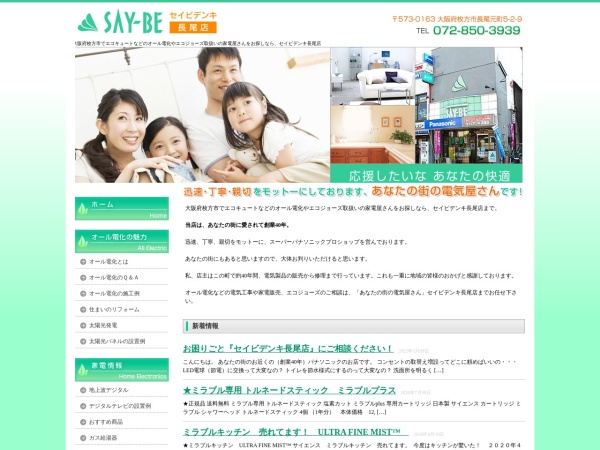 Screenshot of www.say-be-nagao.jp