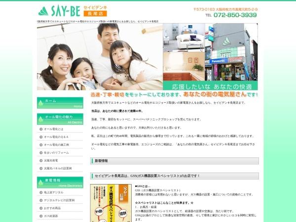 Screenshot of www.say-be-nagao.jp