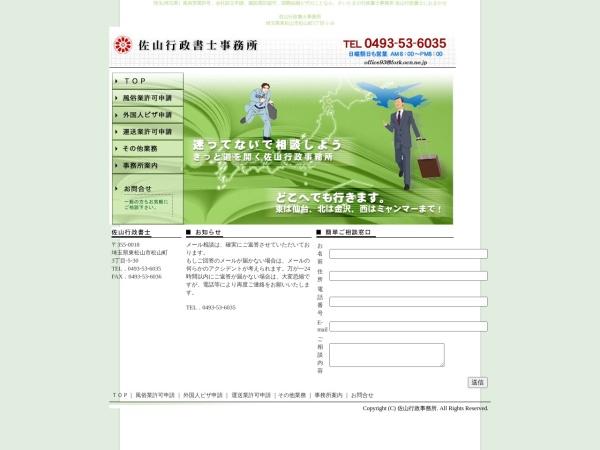 Screenshot of www.sayama-gyousei.com