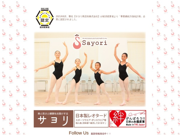 http://www.sayori.com