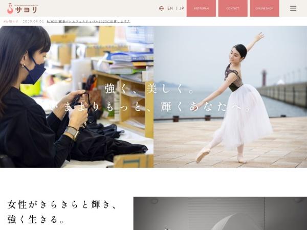 Screenshot of www.sayori.com
