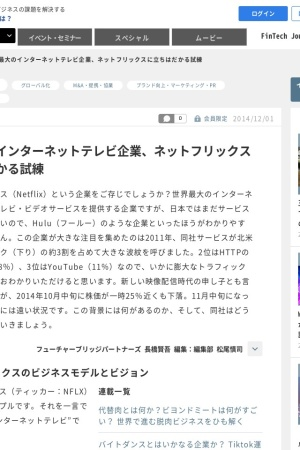 Screenshot of www.sbbit.jp