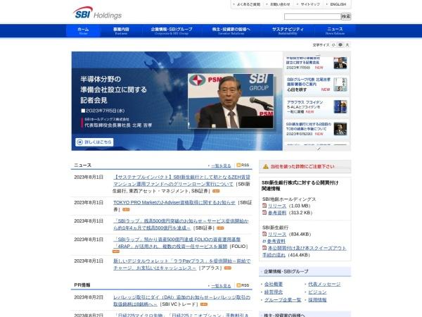 Screenshot of www.sbigroup.co.jp