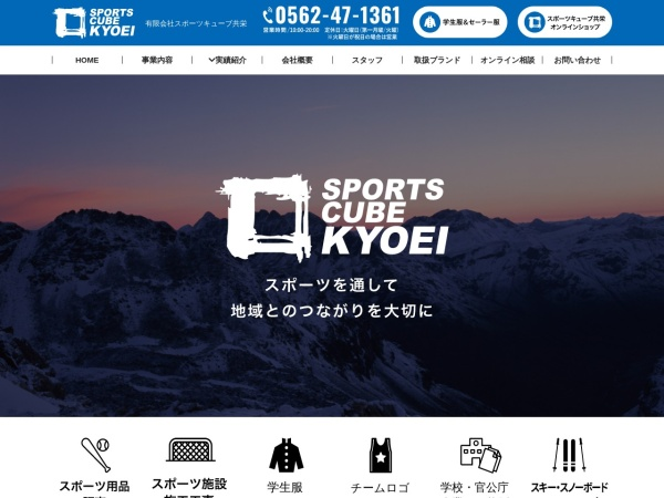 Screenshot of www.sc-kyoei.jp