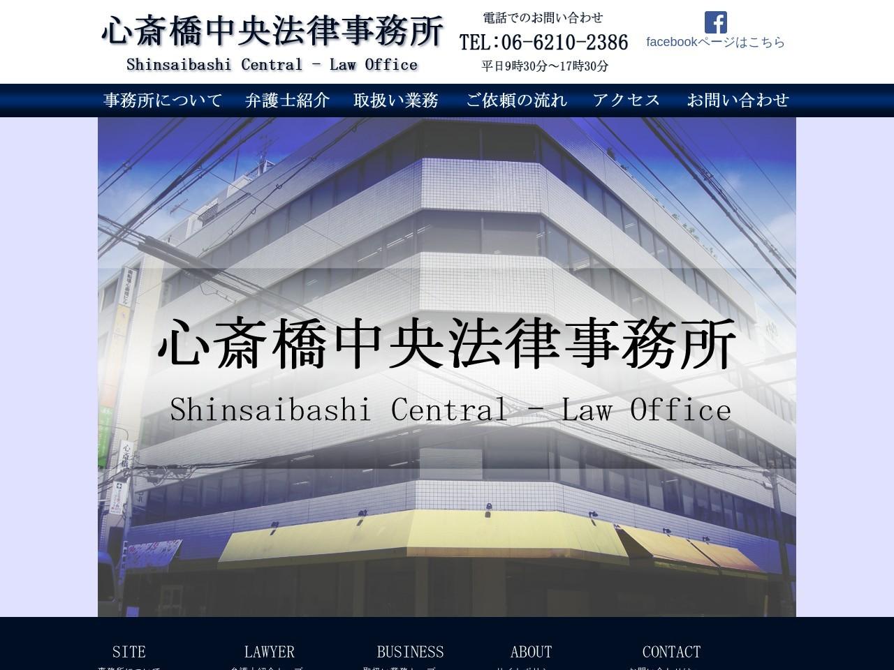 心斎橋中央法律事務所