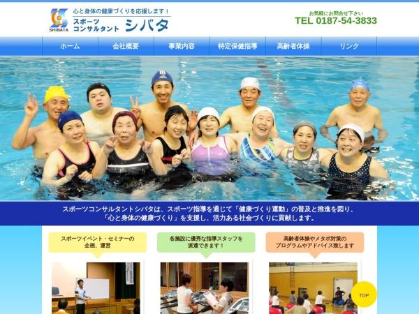 http://www.sc-shibata.co.jp