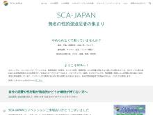 Screenshot of www.sca-japan.org