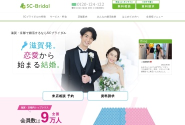 Screenshot of www.scb.jp