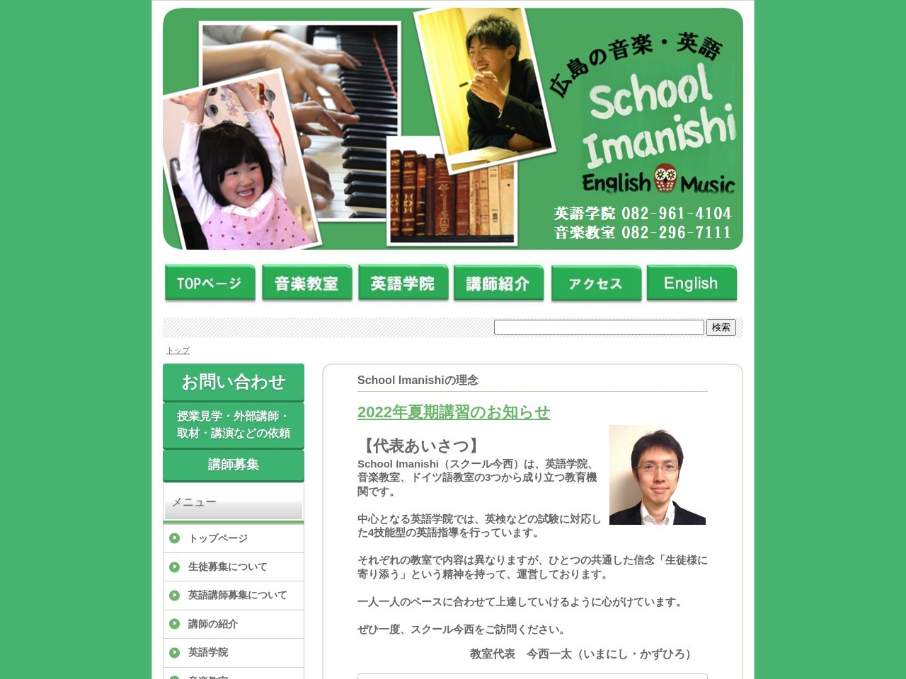 School・Imanishi