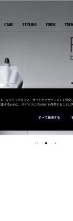 Screenshot of www.schwarzkopf-professional.jp