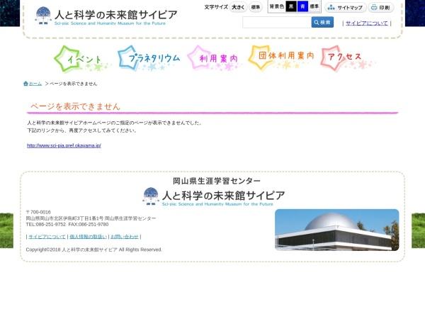 http://www.sci-pia.pref.okayama.jp/event/detail.aspx?servno=1656