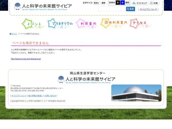 Screenshot of www.sci-pia.pref.okayama.jp