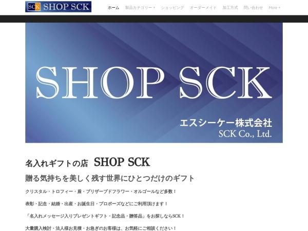http://www.sck-net.com