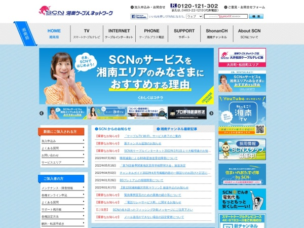 Screenshot of www.scn-net.ne.jp