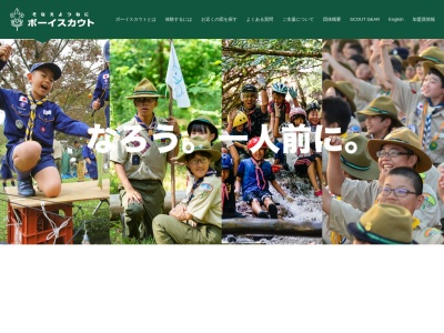 http://www.scout.or.jp/index.html