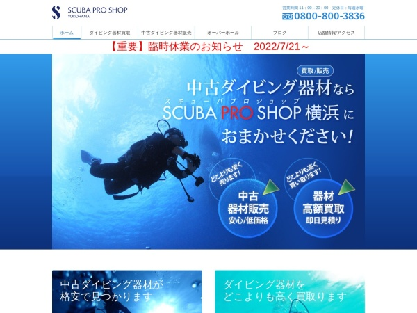 http://www.scubapro-shop.co.jp