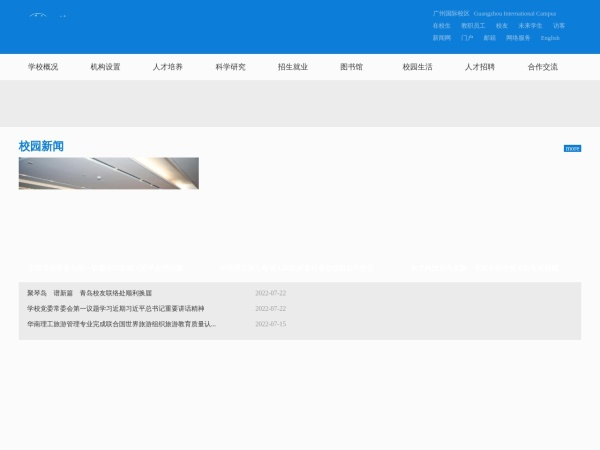 Screenshot of www.scut.edu.cn