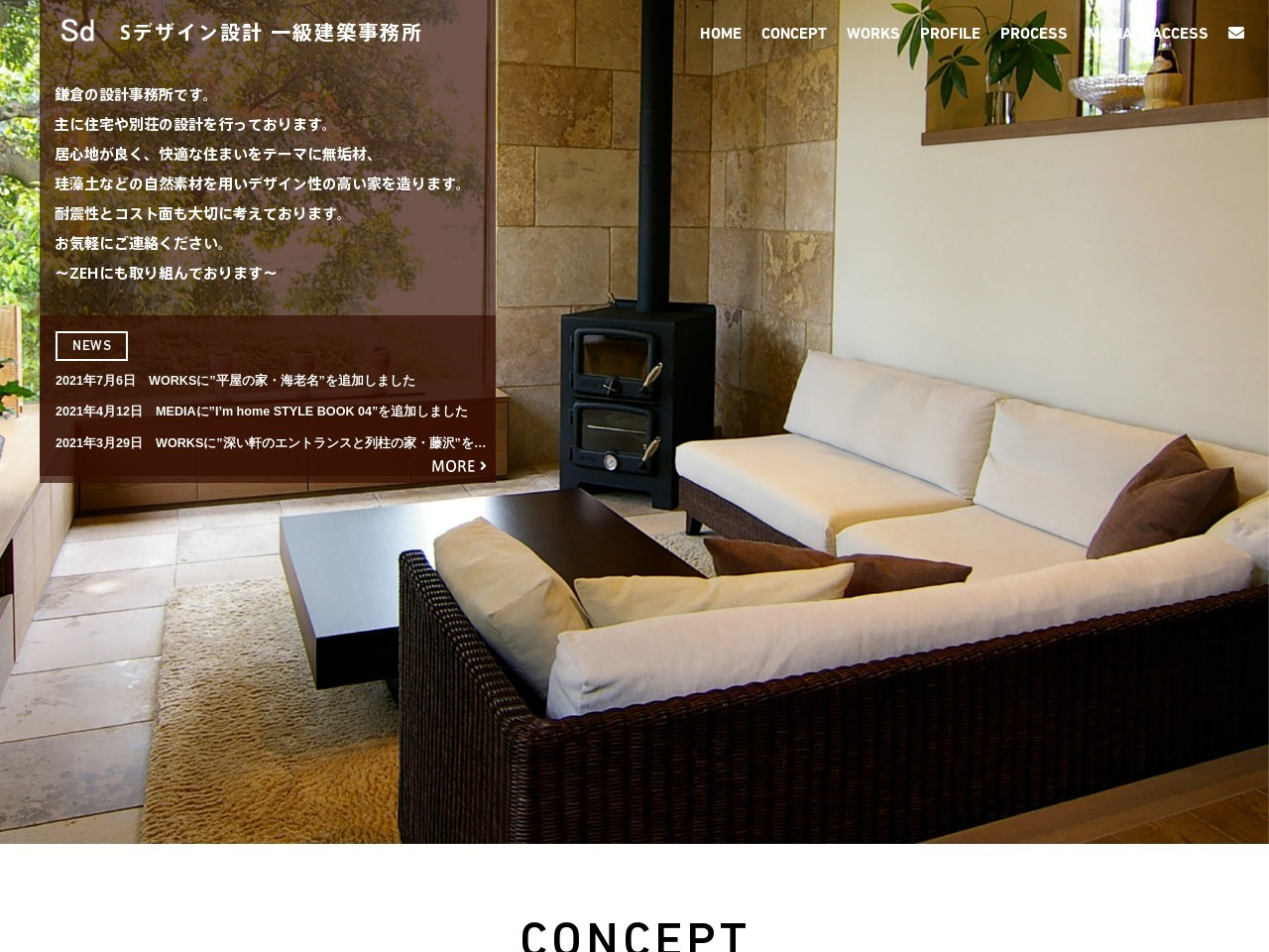 Sデザイン設計一級建築士事務所