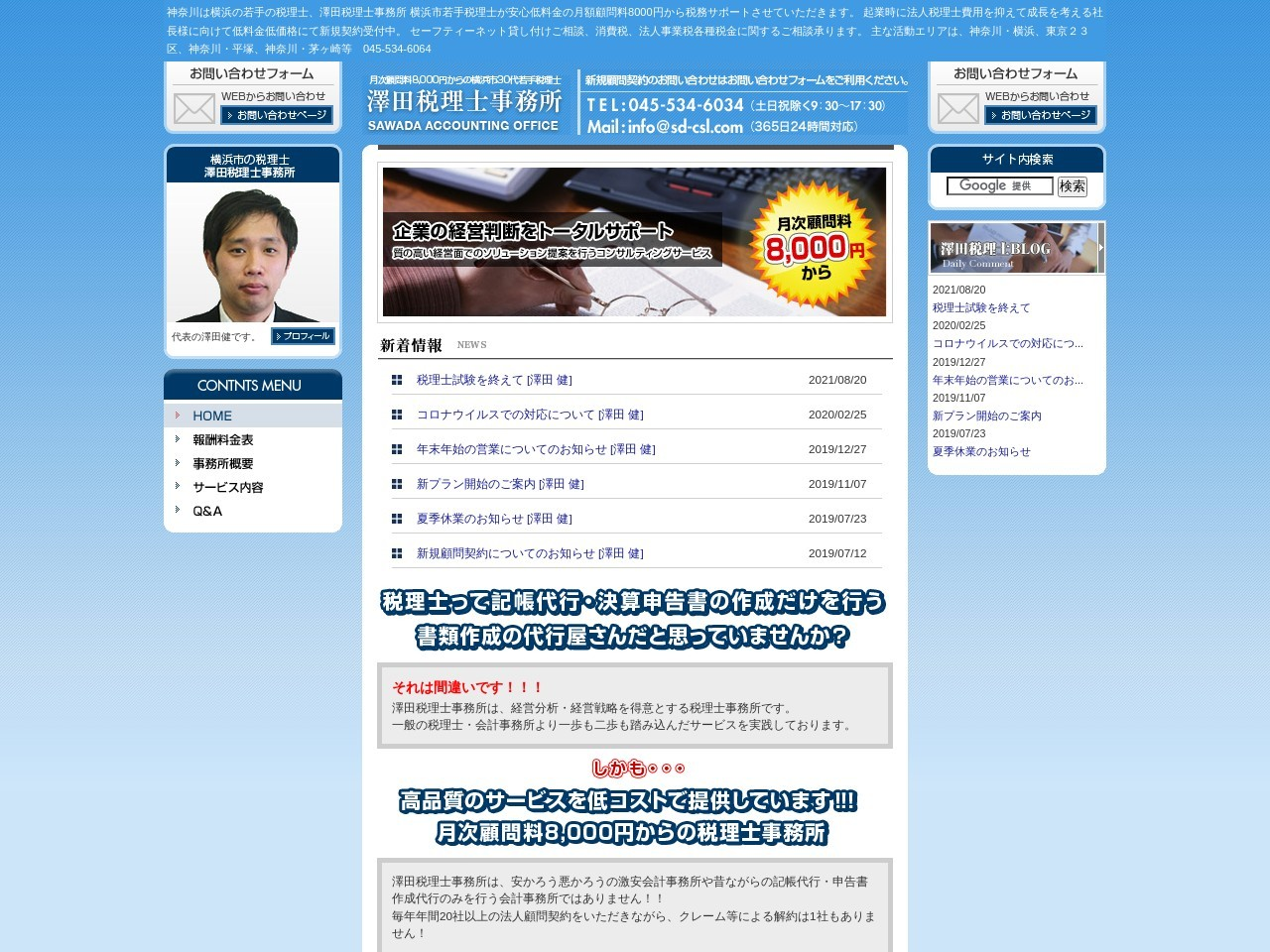 澤田税理士事務所