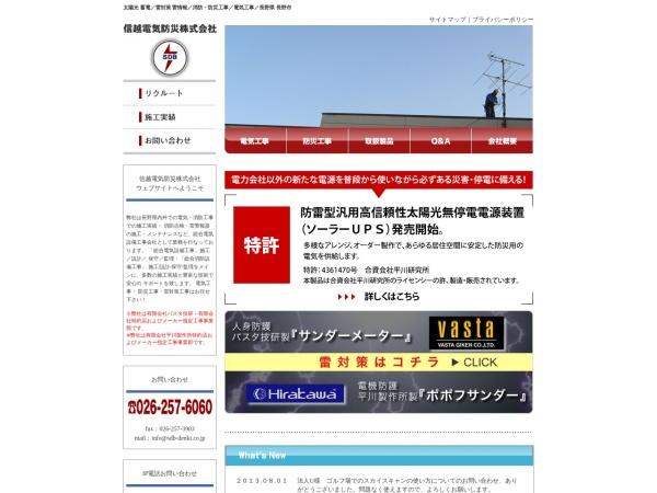 Screenshot of www.sdb-denki.co.jp