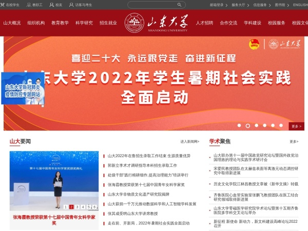 Screenshot of www.sdu.edu.cn