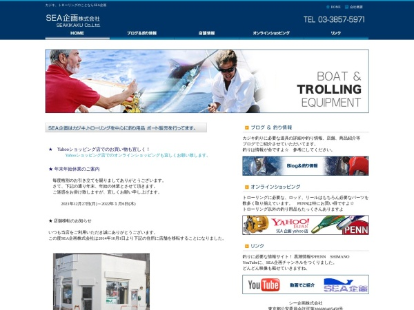 Screenshot of www.sea-kikaku.co.jp