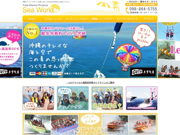 Screenshot of www.sea-world.jp
