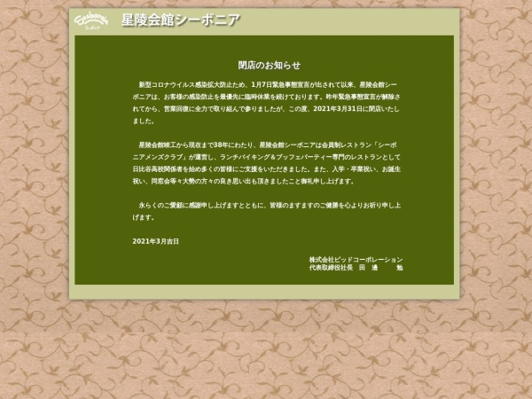Screenshot of www.seabornia.co.jp