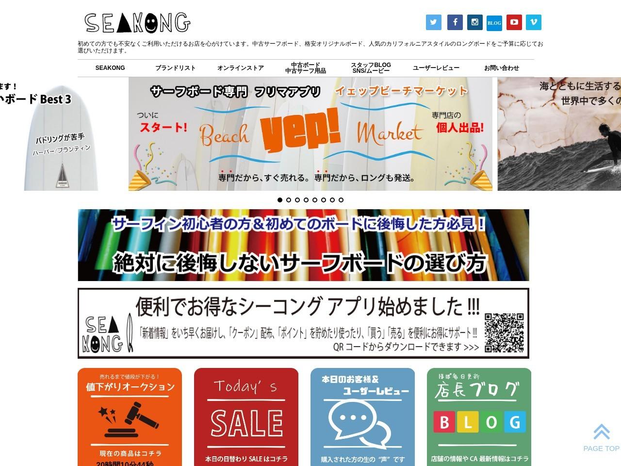 シーコング大阪店