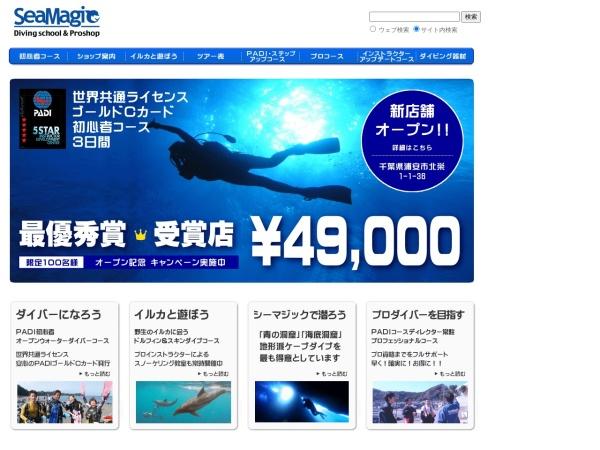 http://www.seamagic.co.jp