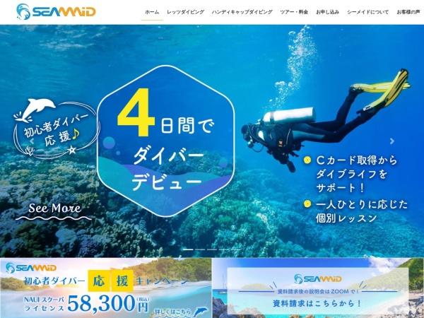 http://www.seamaid.co.jp