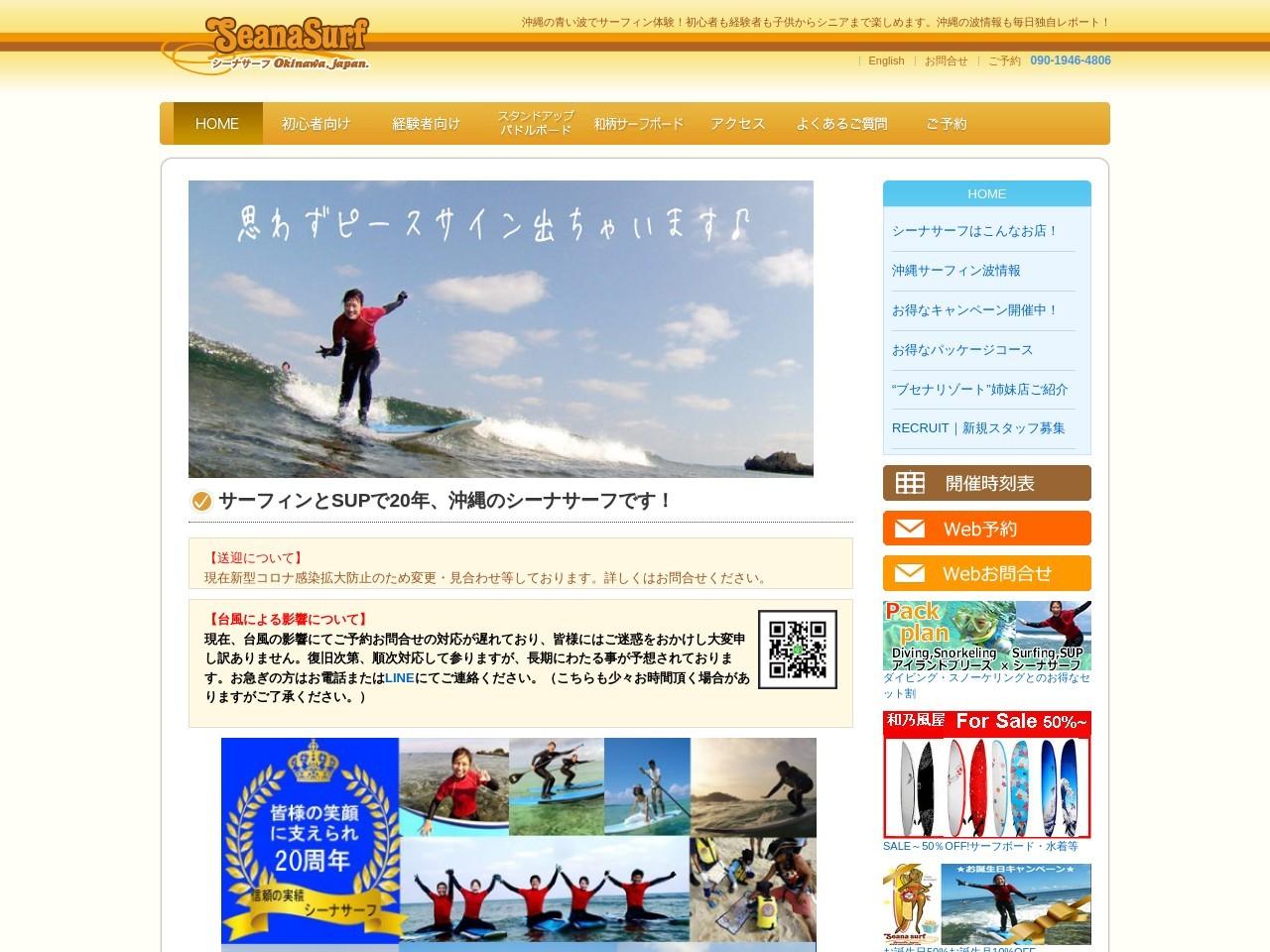 サーフィンスクールシーナサーフ