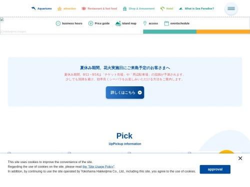 http://www.seaparadise.co.jp/