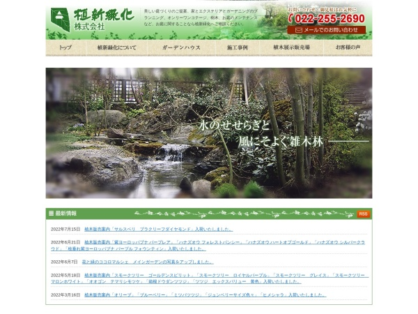 Screenshot of www.season-four.jp