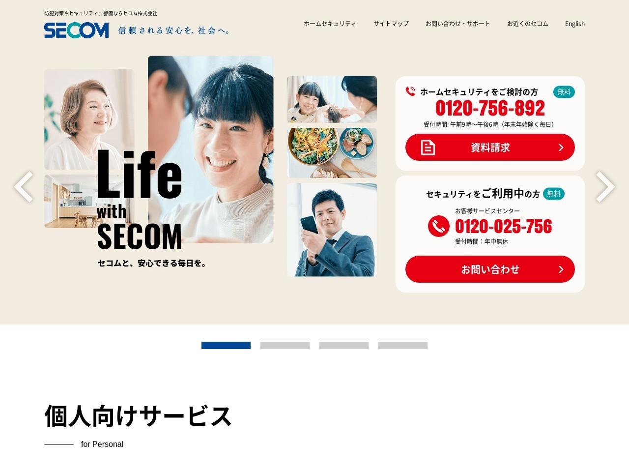 セコム株式会社テクノ事業本部奈良支所