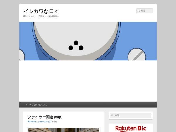 http://www.sect9.jp/labolog