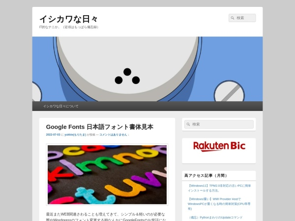 Screenshot of www.sect9.jp