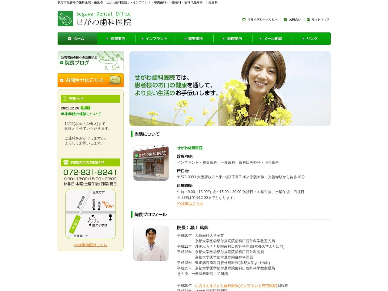 せがわ歯科医院 (大阪府枚方市)