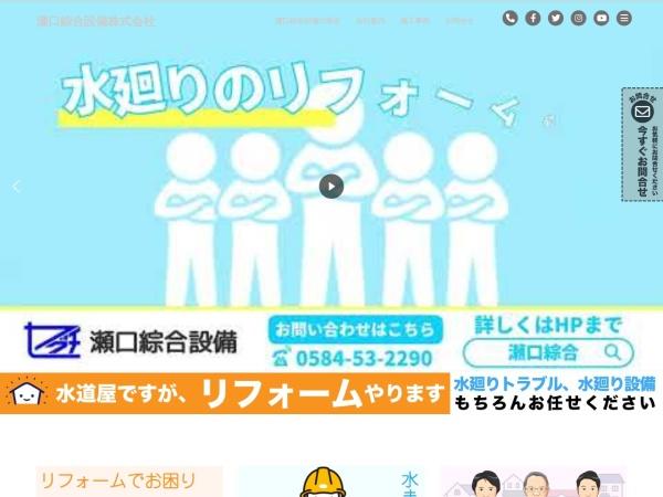 Screenshot of www.seguchisogo.co.jp