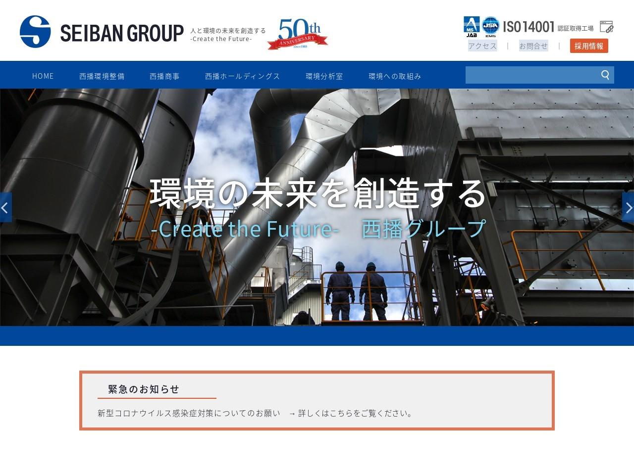 西播環境整備株式会社/本社