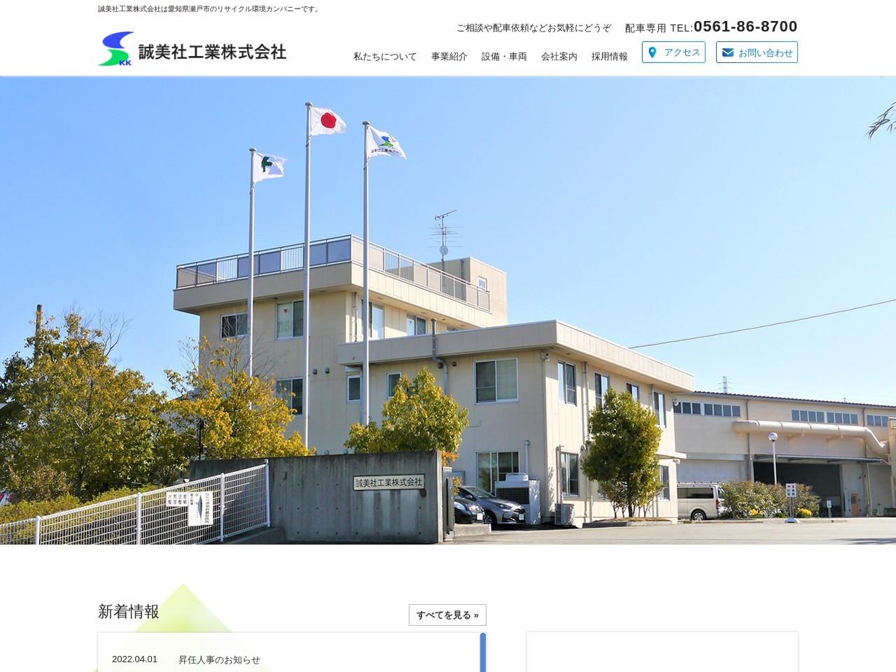誠美社工業株式会社