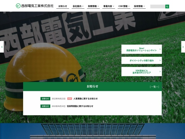 Screenshot of www.seibu-denki.co.jp